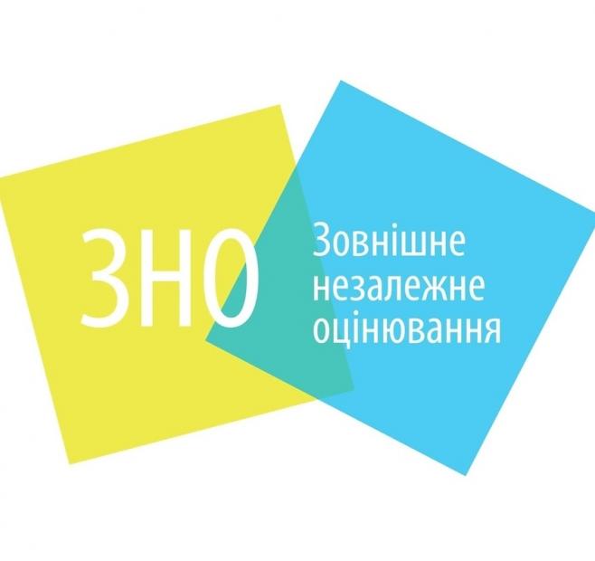 Доставка ВНО по территории Украины